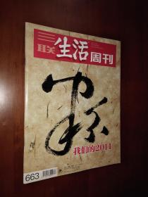 三联生活周刊(2011年12月26日 第52期 总第663期):我们的2011