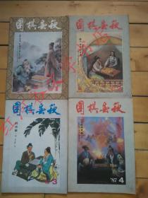 围棋春秋 1987年全年1-4期(季刊,全年共4期合售)
