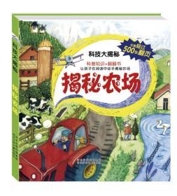 六库科技大揭秘:揭秘农场(精装绘本)沙丁猫9787537669306河北