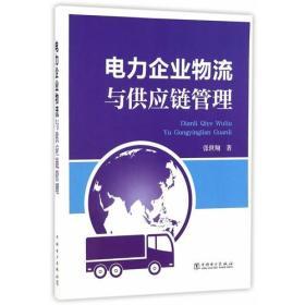 電力企業物流與供應鏈管理
