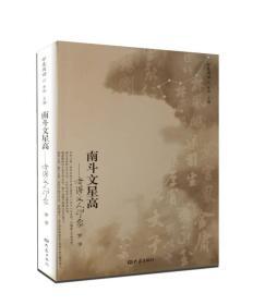 南斗文星高--香港文人印象(印象阅读)