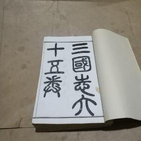 三国志六十五卷〔清代  光绪  精印〕