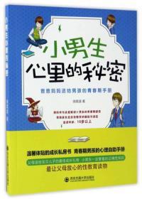 爸爸妈妈送给男孩的青春期手册:小男生心里的秘密(彩图)