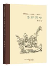 历朝通俗演义(插图版):前汉演义(1)·秦朝兴亡