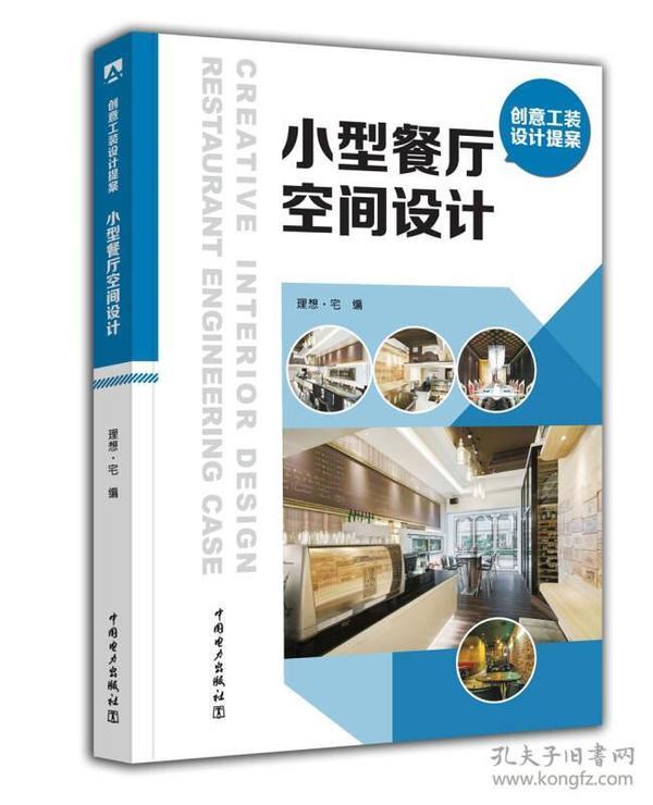 创意工装设计提案:小型餐厅空间设计