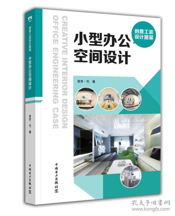 创意工装设计提案:小型办公空间设计