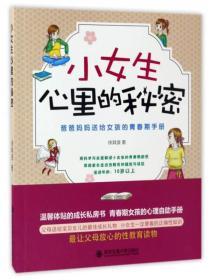 爸爸妈妈送给女孩的青春期手册:小女生心里的秘密(彩图)