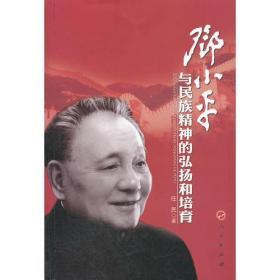 邓小平与民族精神的弘扬和培育