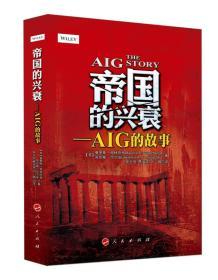 帝国的兴衰:AIG的故事
