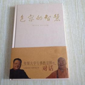 包容的智慧(精装)(凤凰卫视总裁刘长乐签名赠送本)