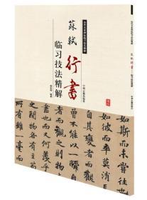 历代名家碑帖临习技法精解:苏轼行书临习技法精解