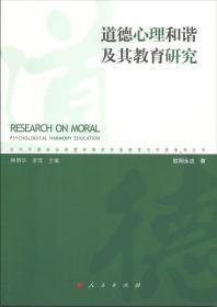 道德心理和谐及其教育研究