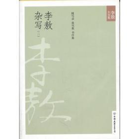李敖杂写(二)