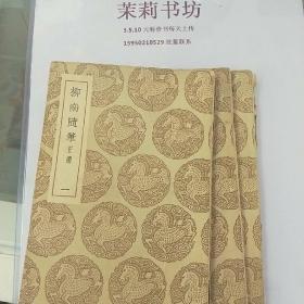 柳南随笔正续(1-3册)