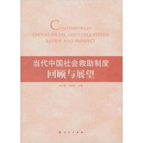 当代中国社会救助制度回顾与展望