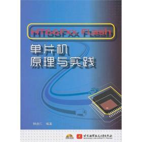 HT66FXX Flash单片机原理与实践