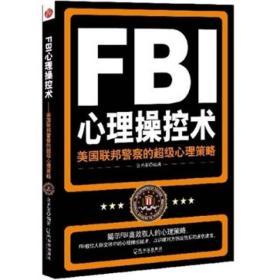FBI心理操控术美国联邦警察的超级心理策略 金圣荣 9787548407355 哈尔滨出版社