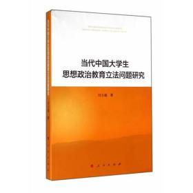 正版微残-当代中国大学生思想政治教育立法问题研究CS9787010139036