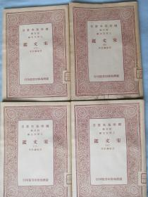 国学基本丛书——宋文鉴——五六七八——四册合售