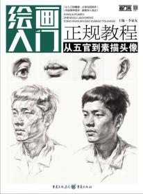 从五官到素描头像 李家友 重庆出版社 9787229131371