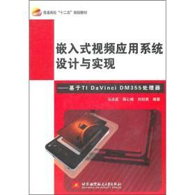 嵌入式视频应用系统设计与实现:基于TI DaVinci DM355处理器