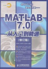 MATLAB 7.0从入门到精通