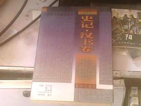 史记汉书卷