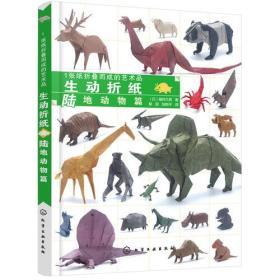 1张纸折叠而成的艺术品:生动折纸:陆地动物篇