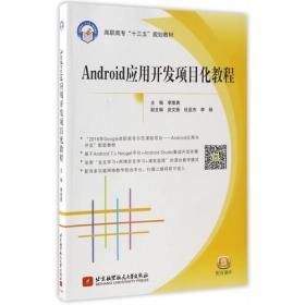 Android应用开发项目化教程(高职高专)(十三五)