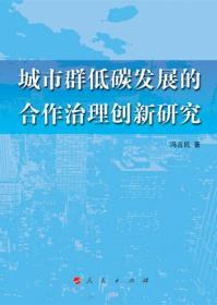 城市群低碳发展的合作治理创新研究
