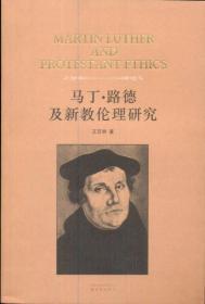 马丁·路德及新教伦理研究