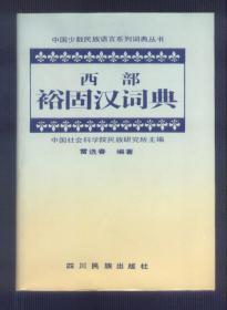 中国少数民族语言系列词典丛书: 西部裕固汉词典 精装本