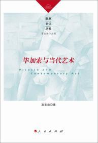 毕加索与现代艺术(欧洲文明丛书)