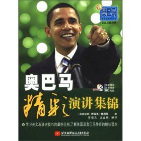 奥巴马精彩演讲集锦