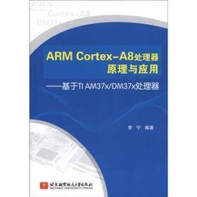 ARM Cortex-A8处理其原理与应用:基于TI AM37x/DM37x处理器