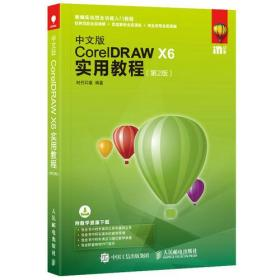 中文版CorelDRAW X6实用教程(第2版)时代印象