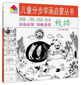 儿童分步学画启蒙丛书:线描