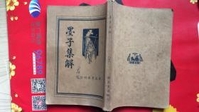 墨子集解 (全一册.民国二十五年初版)