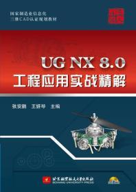 UG NX 8.0工程应用实战精解
