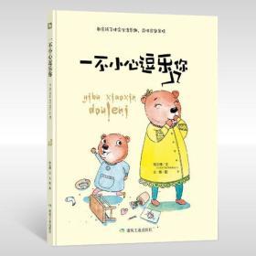 (精装绘本)小月亮童书:一不小心逗乐你