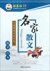 名家散文(楷书行书)/中国硬笔名家字帖