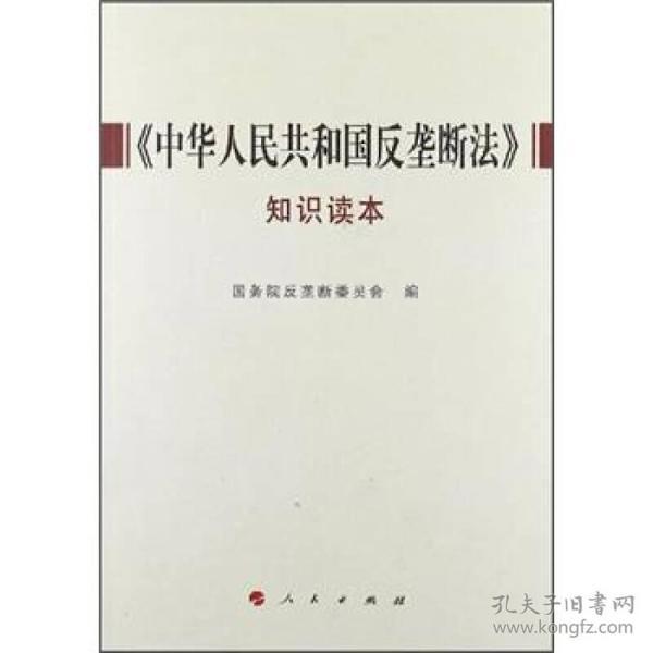 《中华人民共和国反垄断法》知识读本