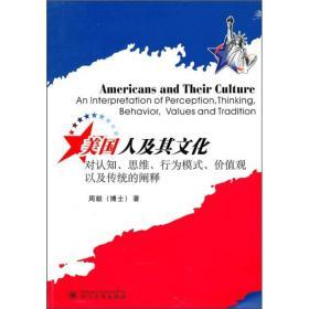 美国人及其文化 周毅 四川大学出版社 9787561449356