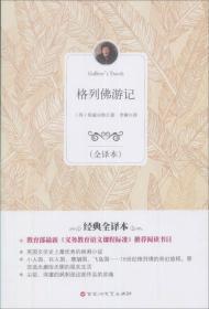 格列佛游记(全译本)