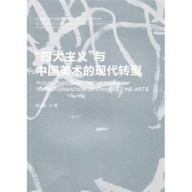 """""""四大主义""""与中国美术的现代转型"""