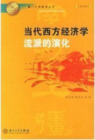当代西方经济学流派的演化 黄志贤 9787561525319