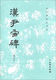 汉尹宙碑(修订版)/历代碑帖法书选