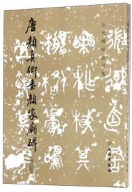 唐颜真卿书颜家庙碑(修订版)/历代碑帖法书选