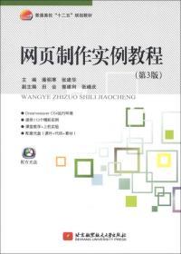 网页制作实例教程第三3版 潘明寒 北京航空航天大学出版社 9787512410206