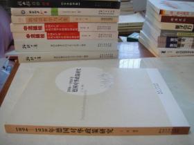 【正版】1894——1938年德国对华政策研究